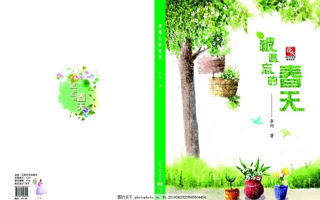小说书皮封面 书籍 杂志      绿色 春天 设计 广告设计 广告设计 300