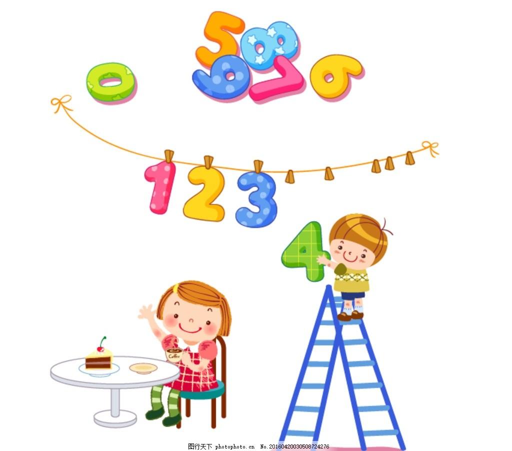 爬梯子 下午茶 儿童 卡通装饰 创意 可爱卡通素材 手绘 卡通素材 可爱