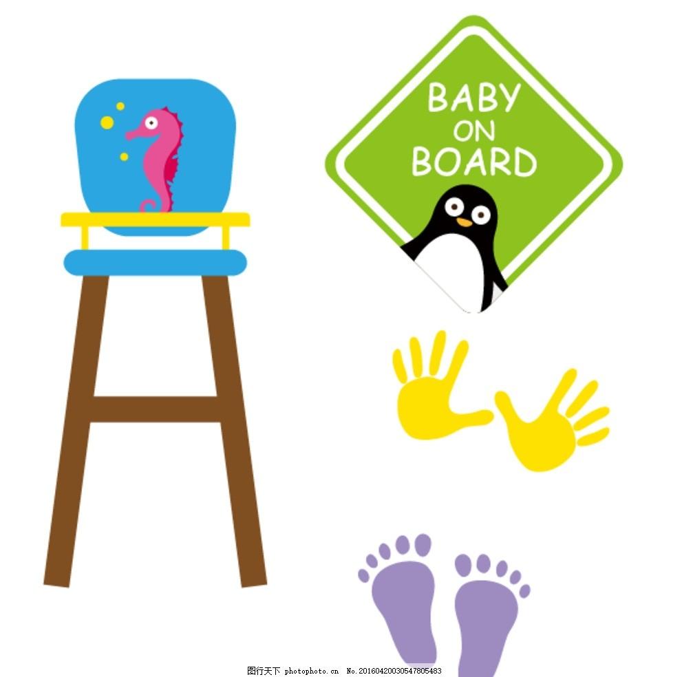 时尚 可爱卡通 矢量素材 幼儿园 装饰素材 卡通矢量素材 儿童椅子