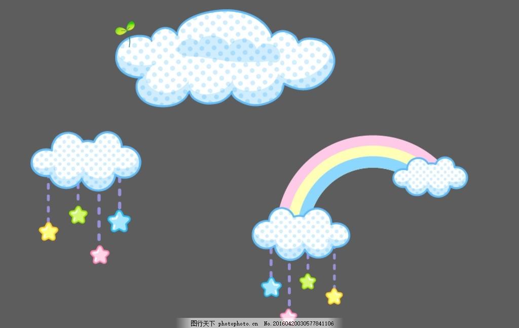 卡通云彩素材 卡通素材 可爱 手绘素材 儿童素材 幼儿园素材 卡通装饰