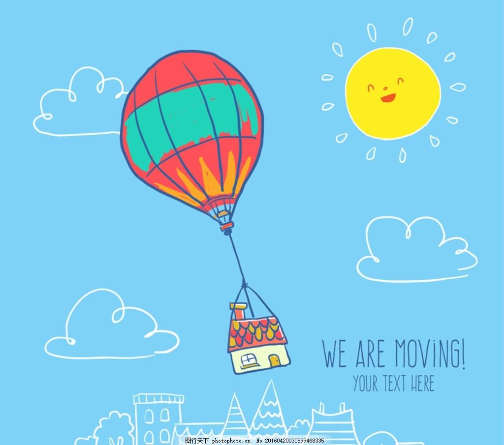 卡通热气球插画 卡通 热气球 太阳 云朵 城堡 房屋 房子 屋子 建筑