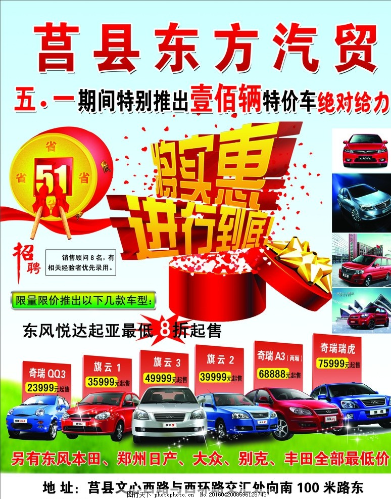 51汽车宣传单 图片下载 礼品盒 招聘 奇瑞瑞虎 东风本田 别克凯越