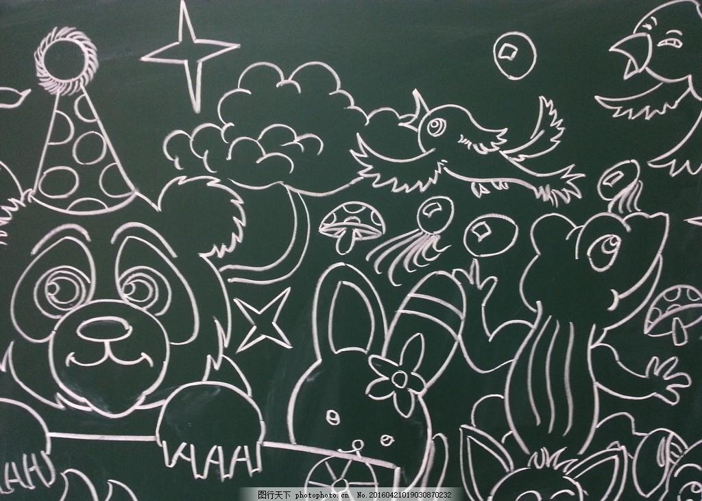 黑板简笔画 粉笔 漫画 卡通 摄影 美术绘画