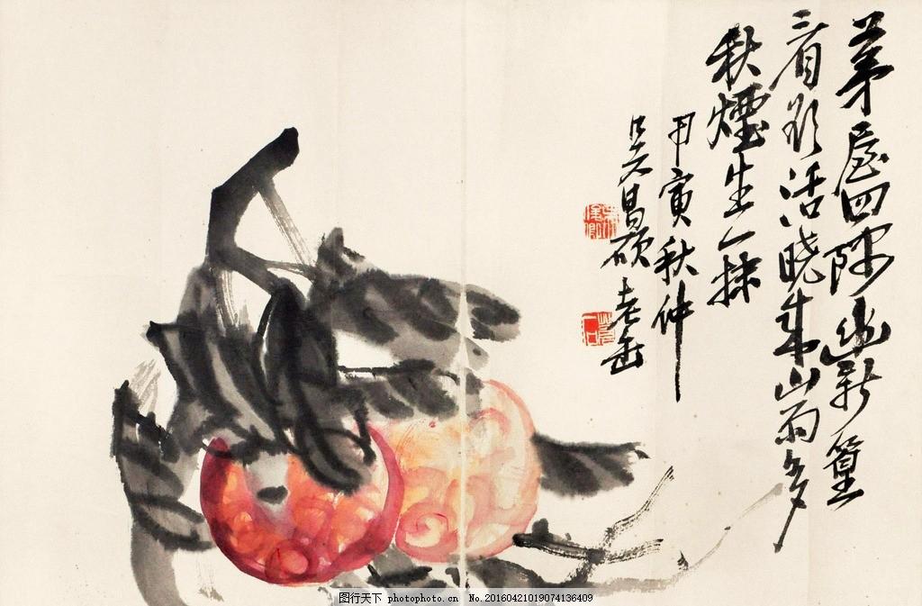 吴昌硕 寿桃 写意 水墨画 国画 中国画 传统画 名家 绘画 艺术 设计