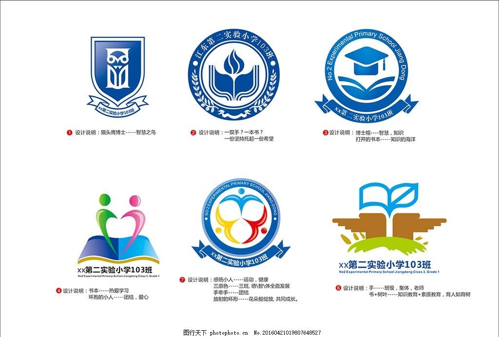校徽 班徽 小学 幼儿园 学校logo 学习标志 图书馆标志      教育