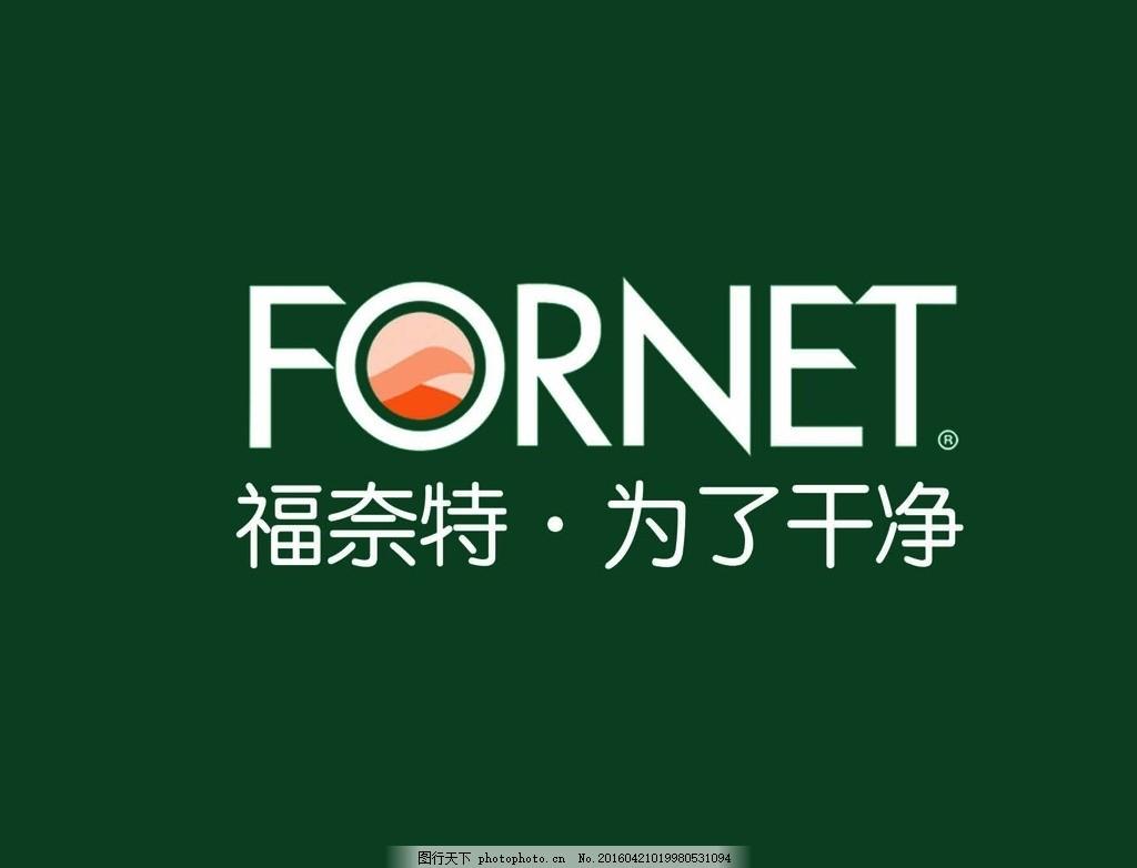 标识 福奈特颜色 绿色背景 psd分层 广告设计 设计 标志图标 企业logo图片