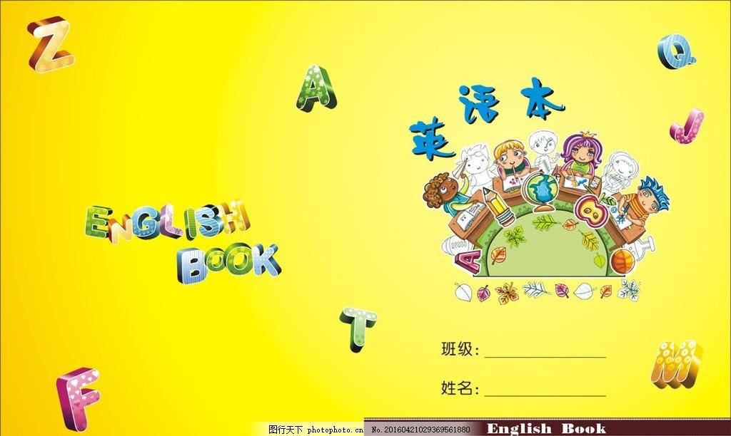 英语本封面 英语本      可爱 卡通 小孩 学习 作业本 字母 高新区