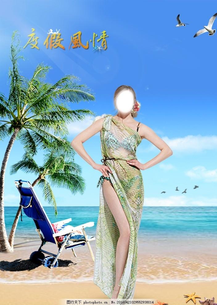 沙滩防晒丝巾