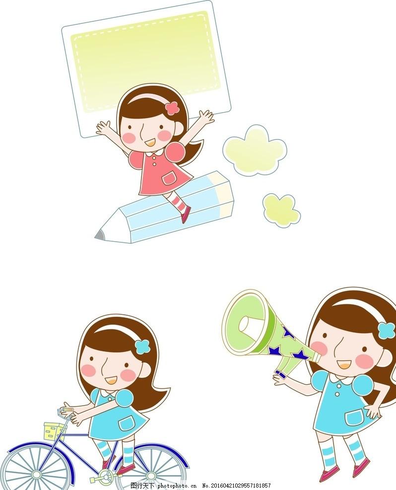 卡通儿童 自行车 喇叭 卡通儿童 小学生 手绘 女孩 插画 快乐儿童