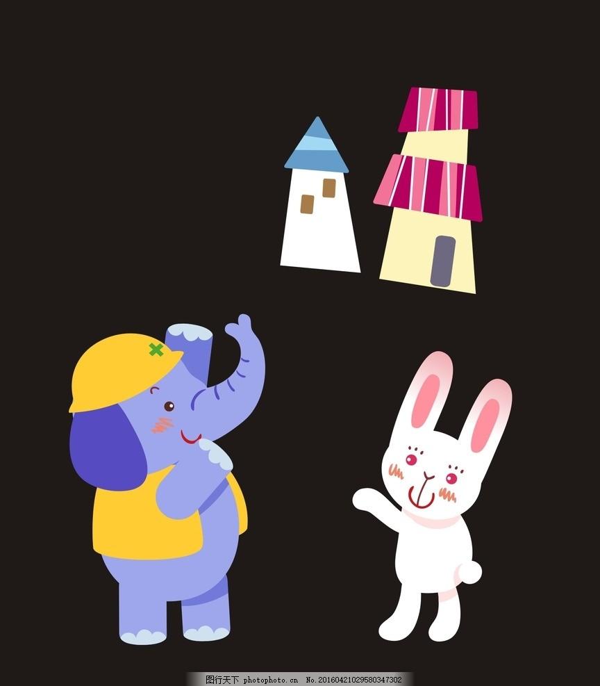 卡通大象 兔子 房子 卡通素材 可爱 素材 手绘素材 儿童素材 幼儿园