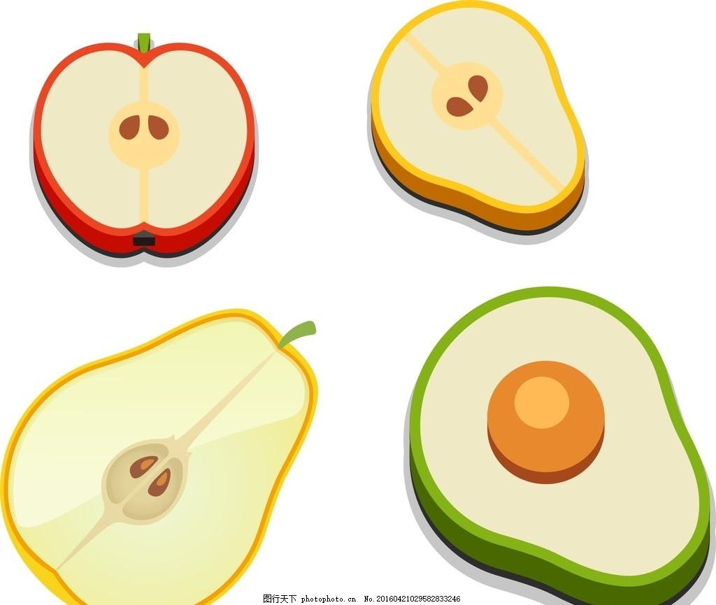 苹果 梨 牛油果 水果主题 手绘水果 水彩水果 矢量 水果素材