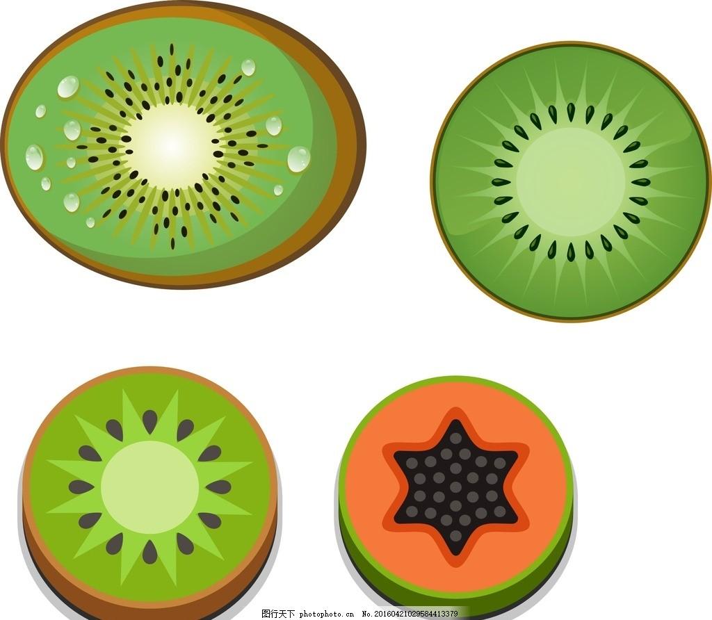 猕猴桃 奇异果 水果主题 手绘水果 水彩水果 矢量 水果素材 新鲜水果