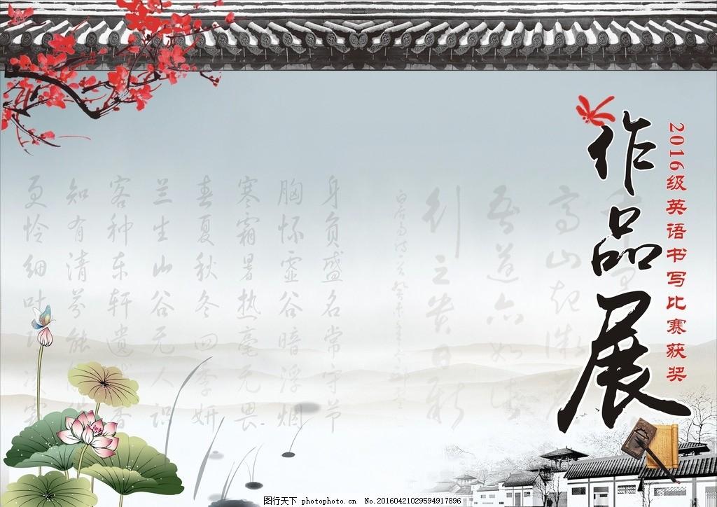 书法作品比赛背景 书法展背景 古风 山水画 古诗 江南风景 设计 广告