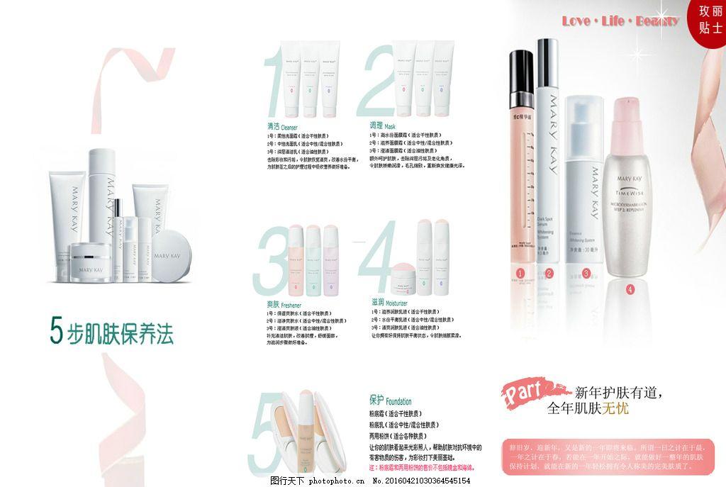 护肤品宣传折页 图片下载 玫琳凯 五个步骤 三折页 美容 化妆品