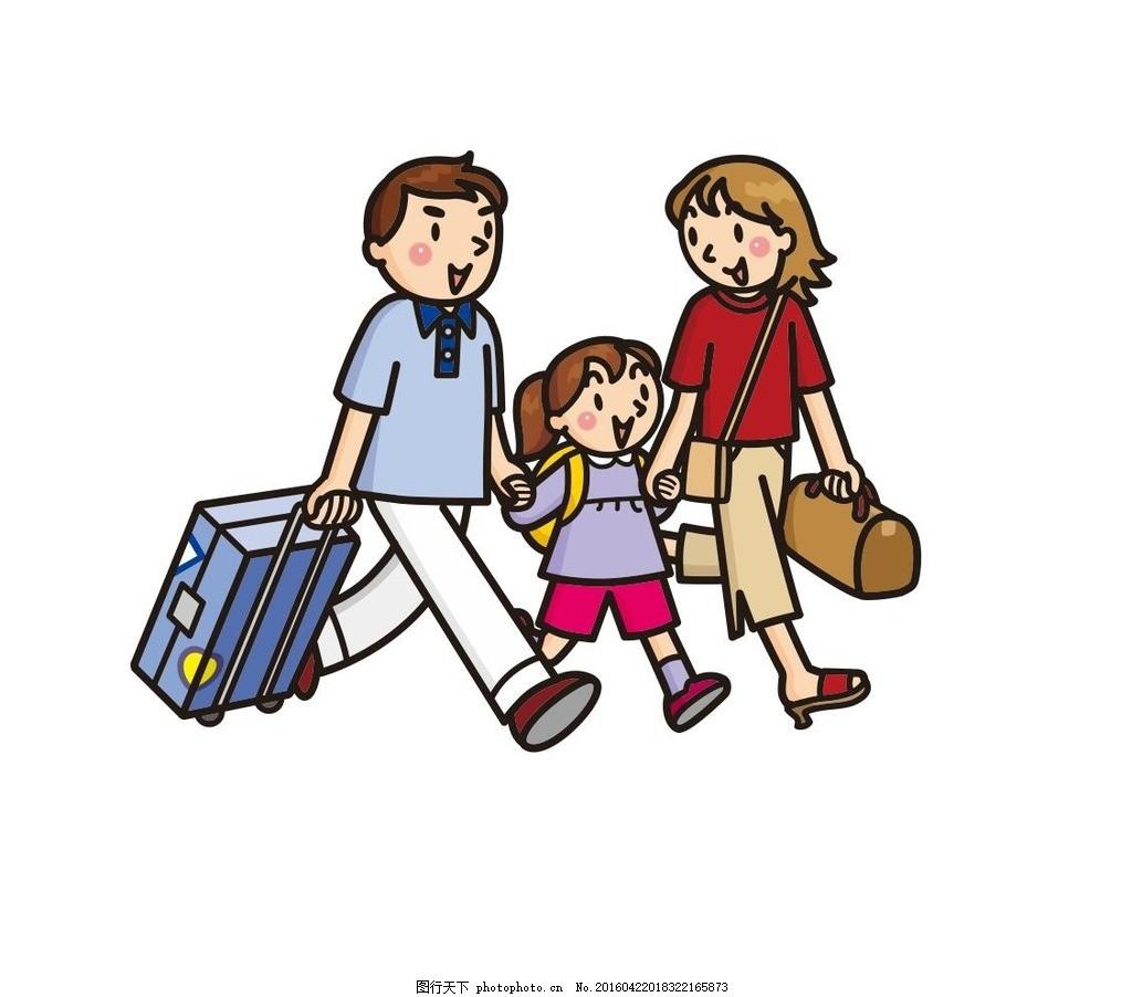 卡通 人物 家庭旅行 组团 家庭游 出行 矢量图 一家三口 家庭 矢量