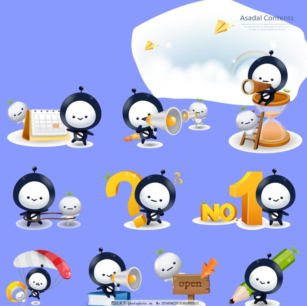 卡通人物 人物 ai 矢量 卡通 可爱 数字 表情 宠物 设计 动漫动画