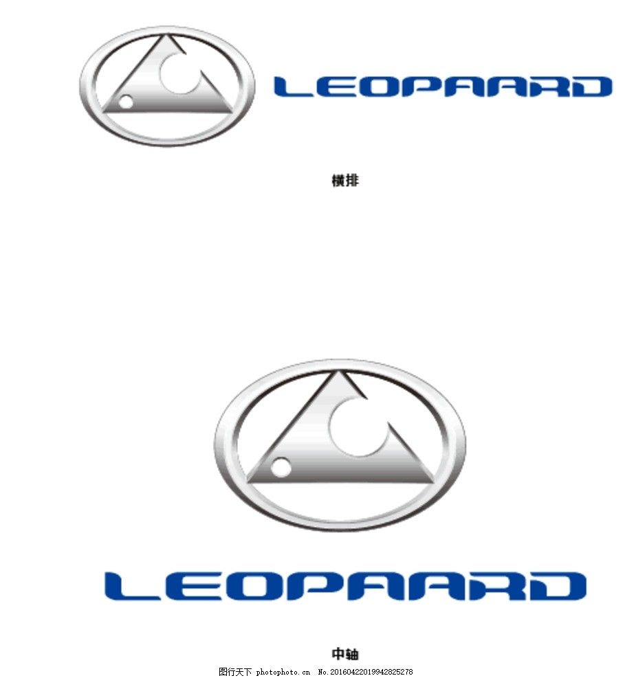 猎豹汽车 logo 英文版