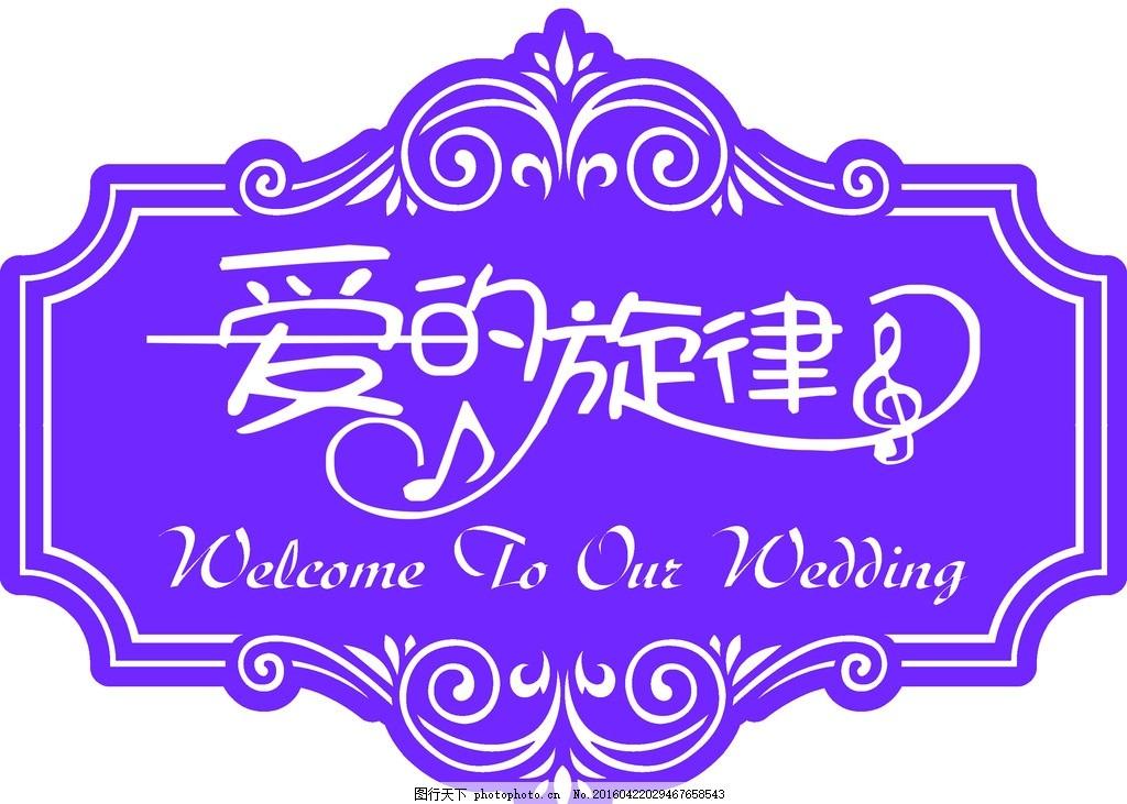 婚礼logo 婚礼 logo 素材 边框 异型 设计 广告设计 psd 设计 广告