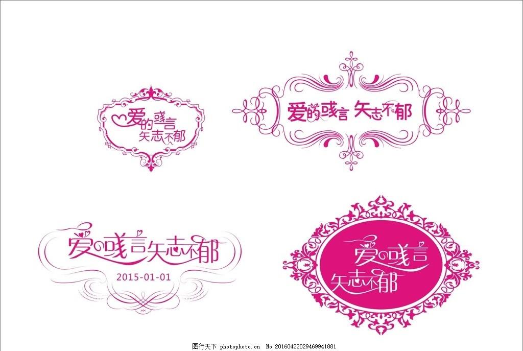 欧式花纹 欧式边框 花纹 边框 圆形 婚礼设计 设计 广告设计 logo设计