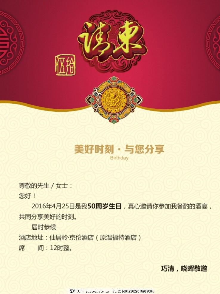 请柬 邀请函 中国风 请帖 生日宴 设计 广告设计 广告设计 300dpi psd