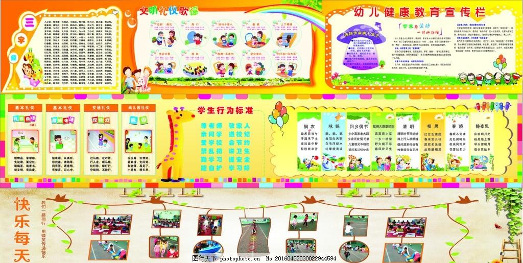 三字经 照片墙 幼儿园展板 幼儿园背景 礼仪儿歌 幼儿园古诗 幼儿园墙