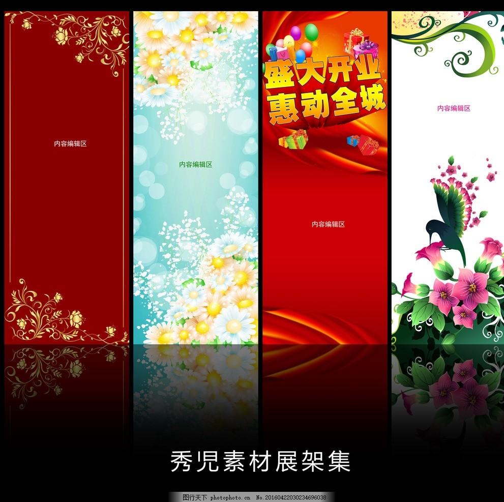精美展架设计模板海报画面 金色花纹 红色底板 黄色小花 小花素材