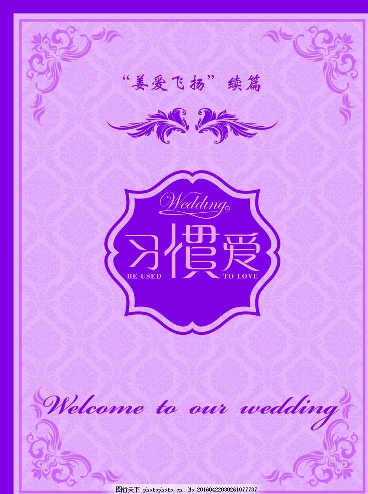 婚礼指示牌 图片下载 紫色 欧式花纹 背景 新娘 广告设计模板