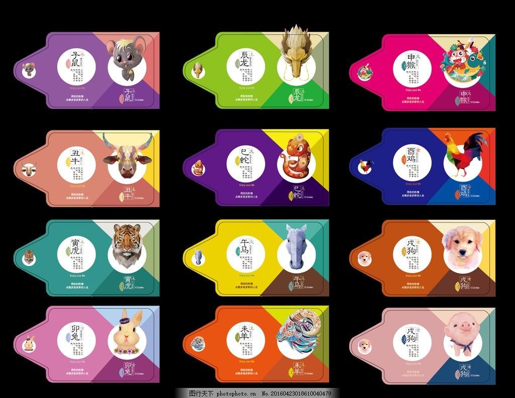 本子封面12生肖 动物 小动物 动漫动画