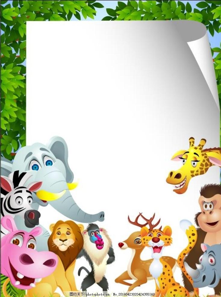 草地卡通动物 白纸竖幅边框 动物世界 斑马 河马 犀牛 小鹿 时尚