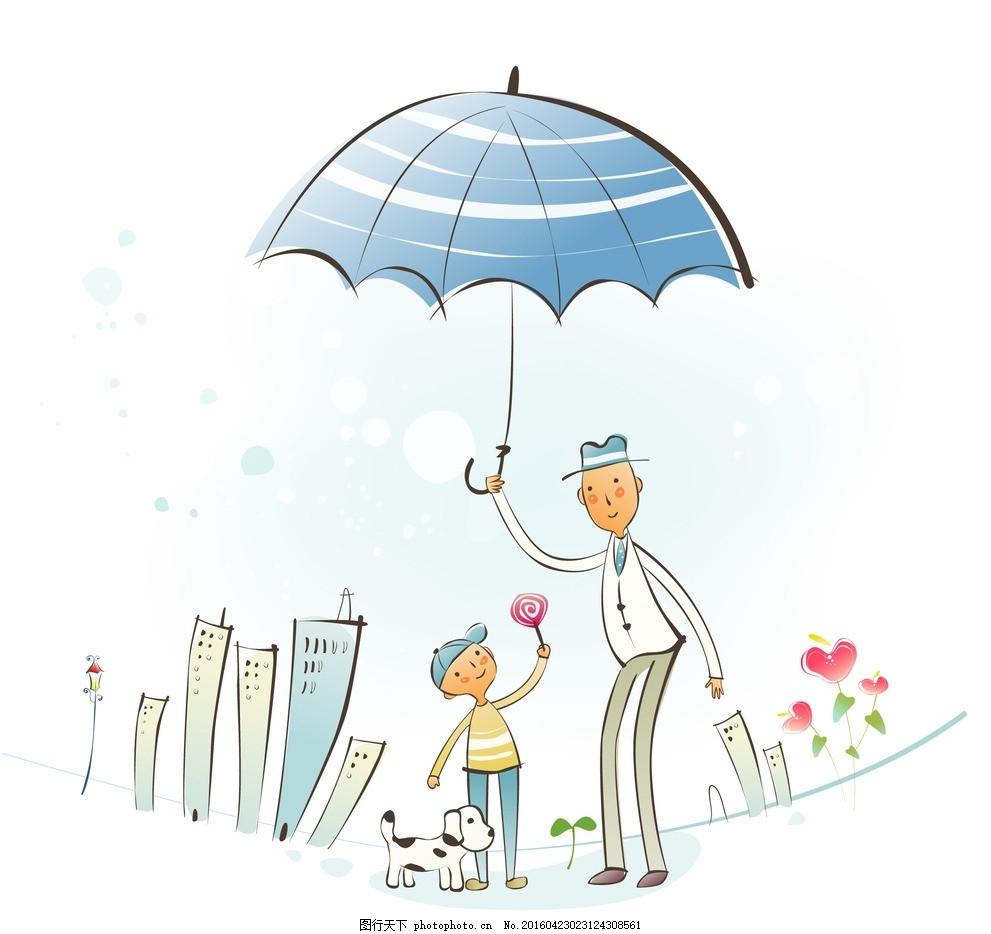 卡通手绘人物 矢量卡通人物 打着伞的男人 卡通儿童 棒棒糖 小狗 雨伞