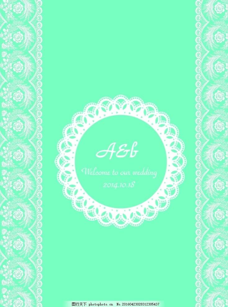 新婚答谢酒会 婚礼舞台背景 婚礼喷绘背景 森系绿色婚礼主题 设计