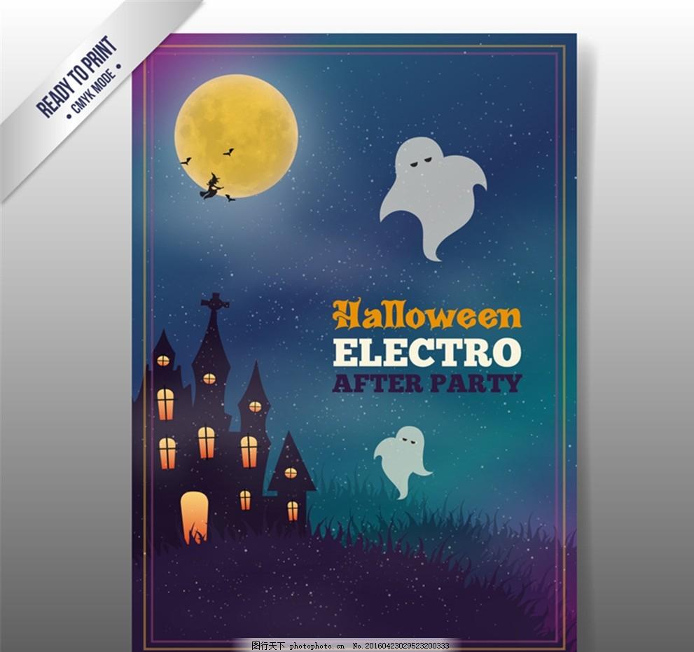 万圣夜幽灵派对宣传单矢量图 月亮 女巫 蝙蝠 城堡 万圣节 海报