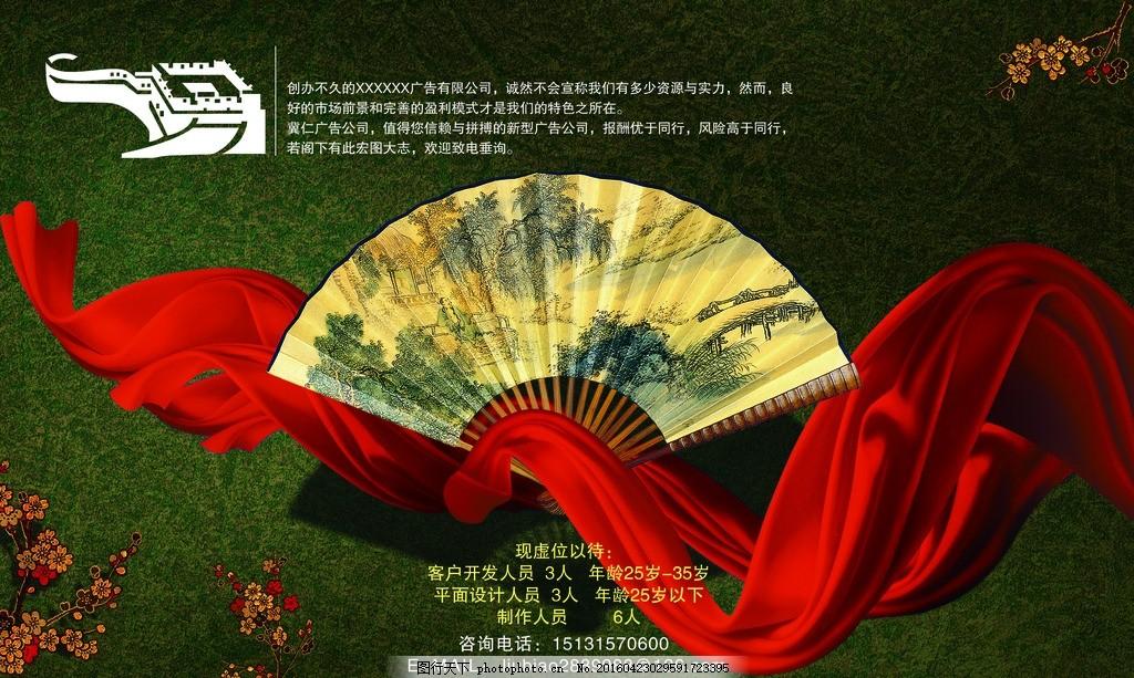 广告公司招聘海报模板 图片下载 扇子 飘带 丝绸 梅花 海报设计