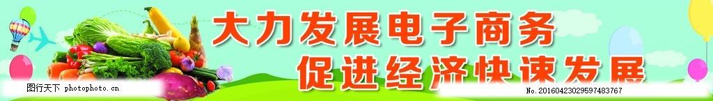 绿色蔬菜 电子商务 绿色食品 气球 绿色背景