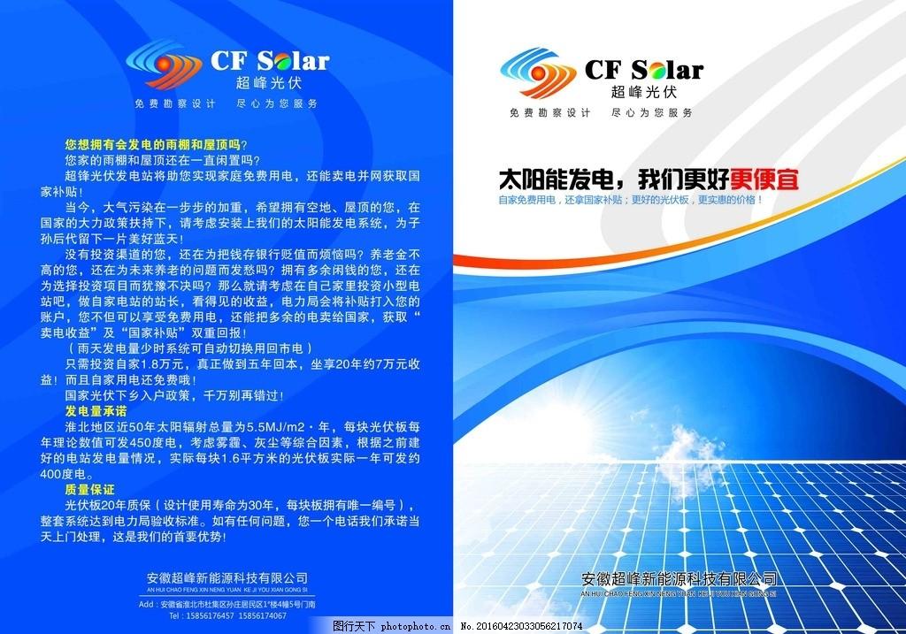 太阳能光伏 太阳能 光伏 发电 彩页 宣传单 dm单页 设计 psd分层素材