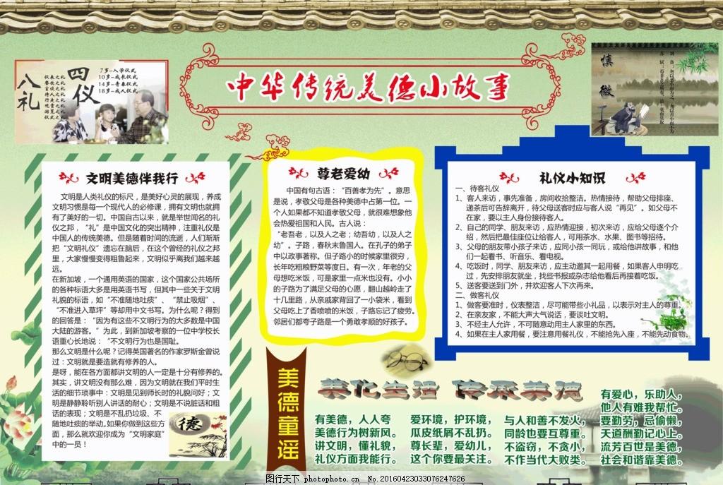 中华传统美德小故事小报 手抄报 小学生 八礼四仪 我的片片