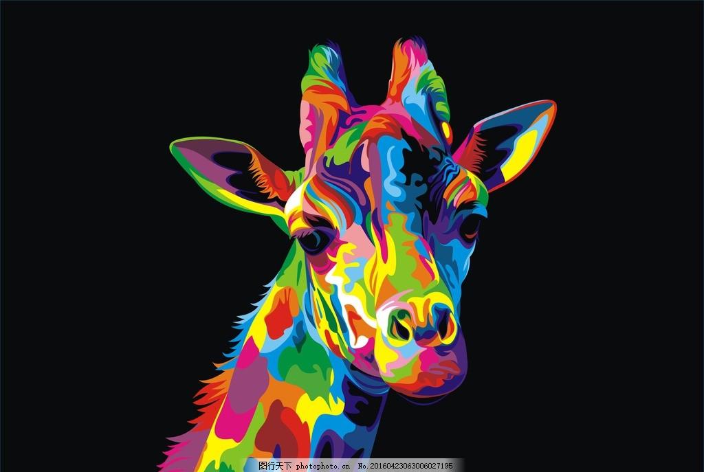 动物 长颈鹿 彩色动物 彩色长颈鹿
