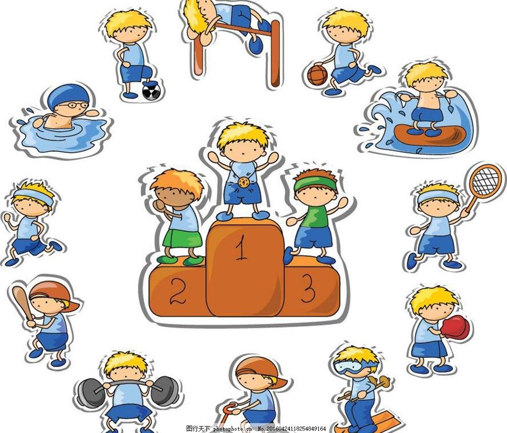 卡通儿童运动体育比赛矢量图