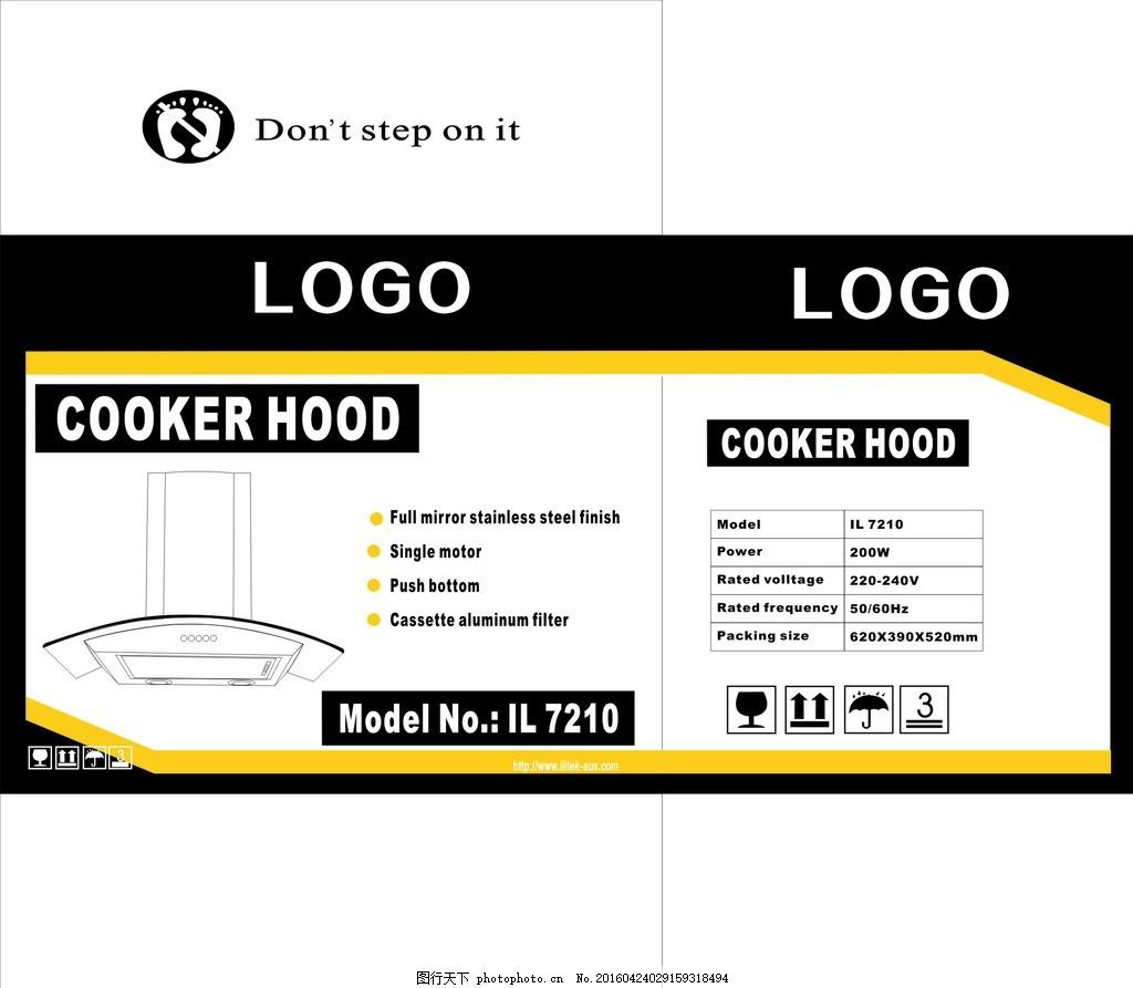 烟机纸箱 纸箱 抽油烟机 家电 电器 欧式烟机 纸箱 设计 广告设计