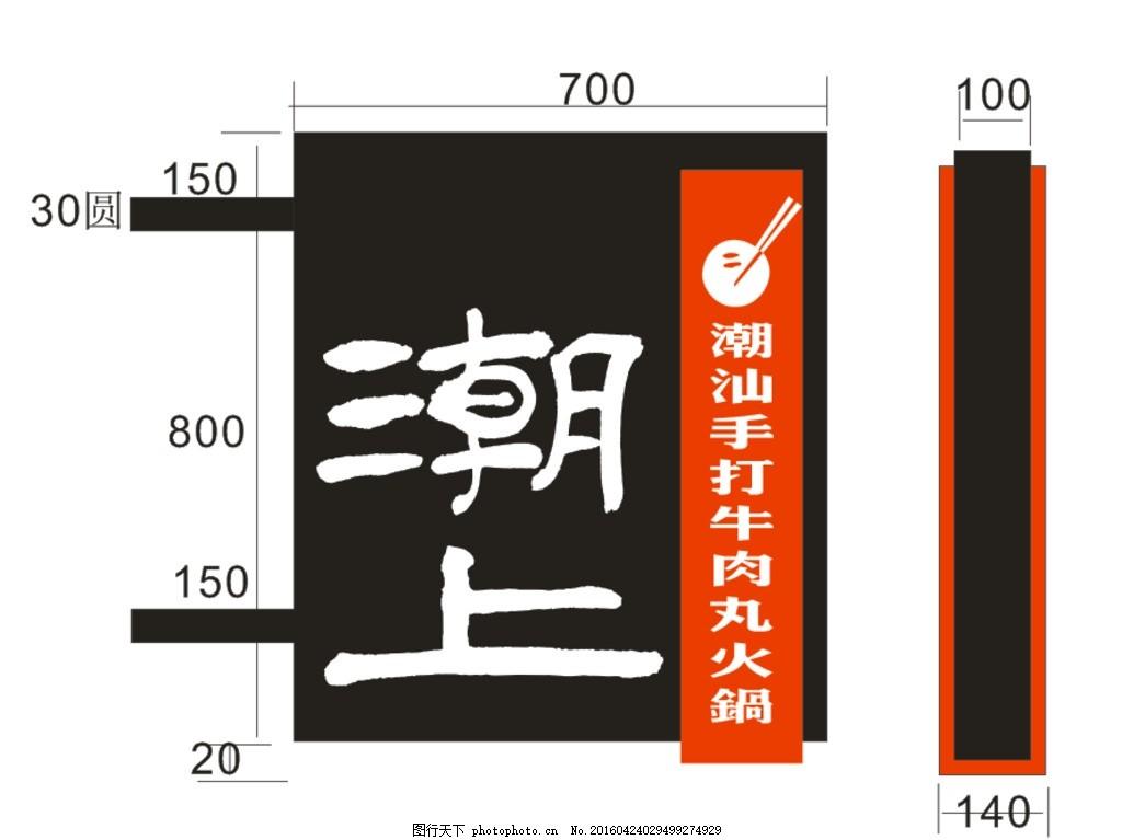 cdr 发光灯箱 门头 激光镂空 双面内容 平面设计 设计 广告设计 logo
