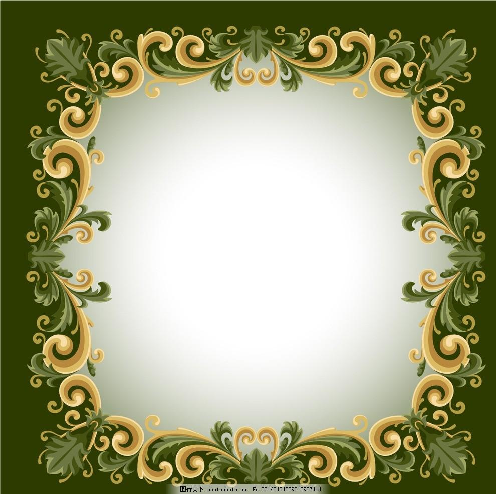 欧式古典花纹 欧式传统花纹 欧式花纹 欧式边框花纹 欧式怀旧复古