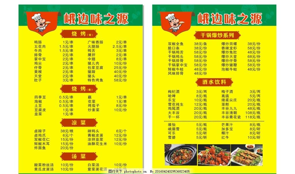味之源餐饮,v餐饮菜品美味价目表点菜单菜单面粉做花片图片
