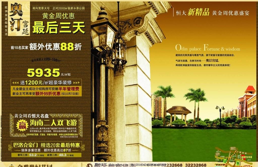 房地产 罗马柱 欧式风格 地产海报 花园洋房 公寓 其他共享房地产