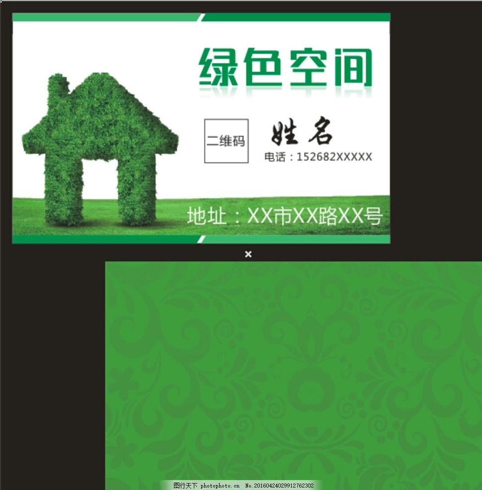 绿色空间园艺花草园林草木名片