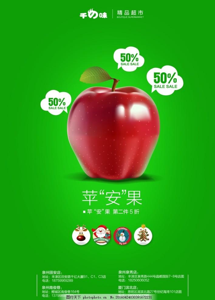 蘋果 海報 簡潔 創意 設計 psd 飛機稿 dm單 設計 廣告設計 dm宣傳單