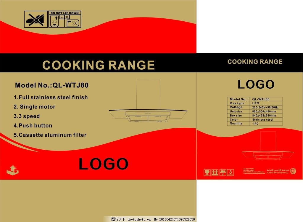 烟机纸箱 抽油烟机 家电 电器 欧式烟机 广告设计 包装设计