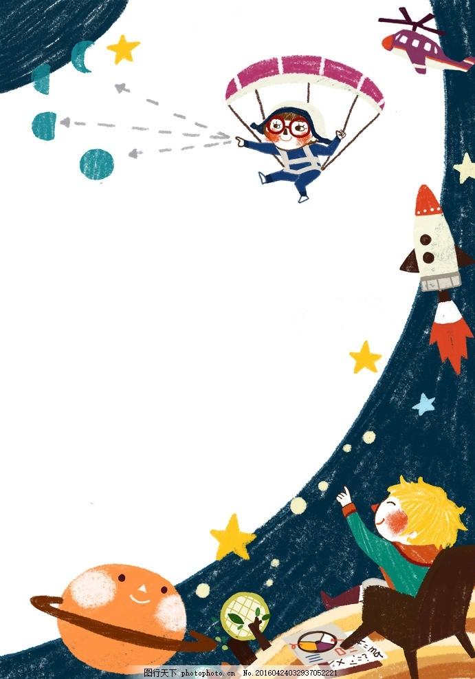 手绘卡通背景 可爱卡通 彩笔艺术风格 插画 跳伞 小行星 星球
