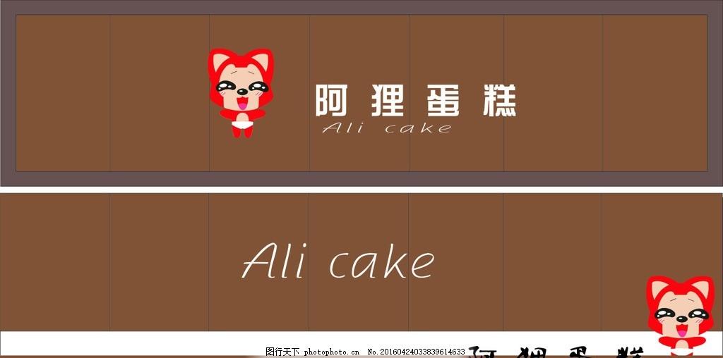 蛋糕门头效果图 蛋糕 烘焙 咖啡色 阿狸 英文 门头 设计 其他 图片