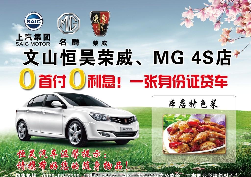 名爵锐腾 mg350 汽车 汽车背景 餐厅广告 汽车广告 大众logo 荣威logo
