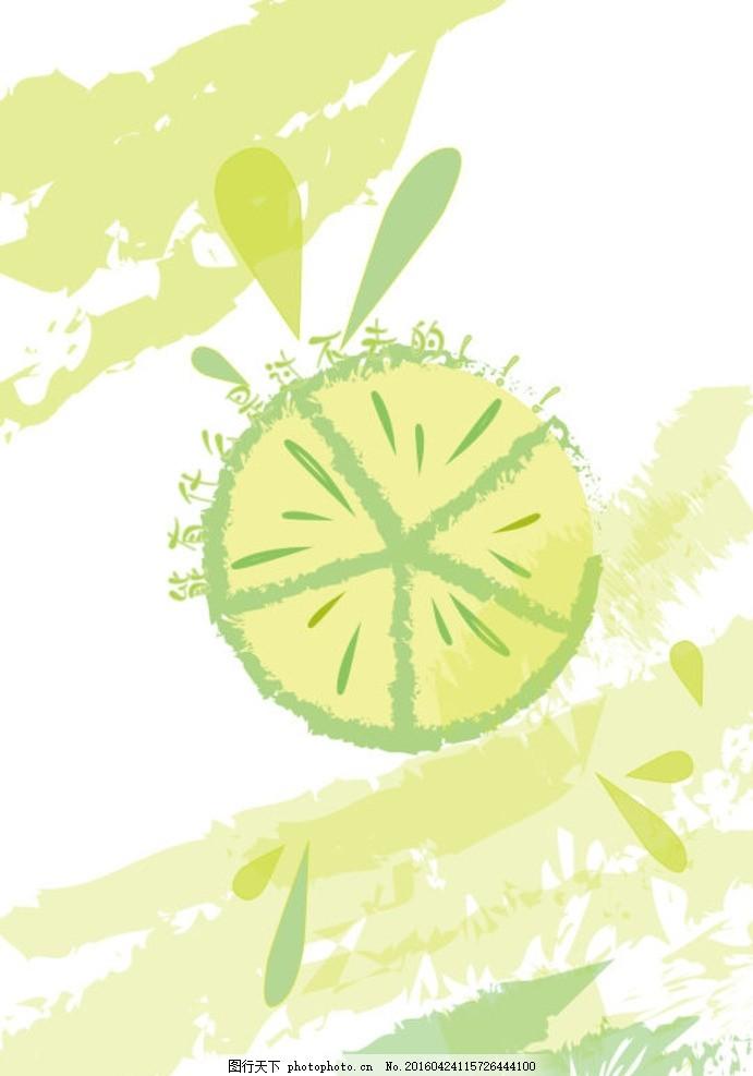 绽放的清香 柠檬 小清新 柠檬黄 水彩 水果 黄色 文化艺术 其他